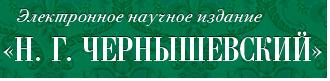 Электронное научное издание «Н. Г. Чернышевский»