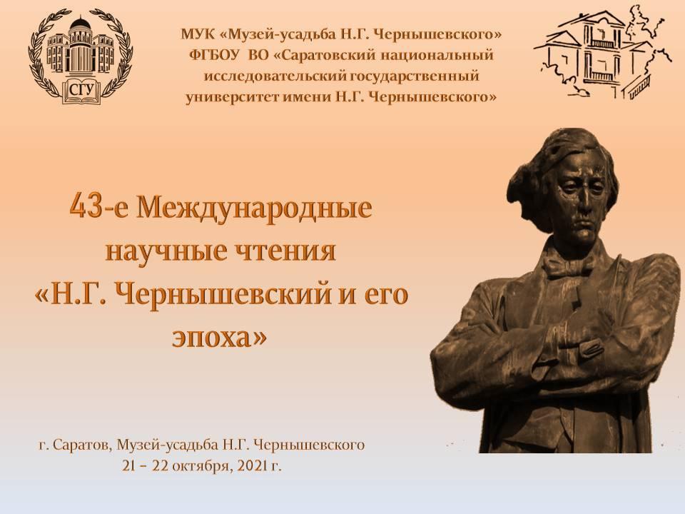 XLIII Международные научные чтения «Н. Г. Чернышевский и его эпоха»